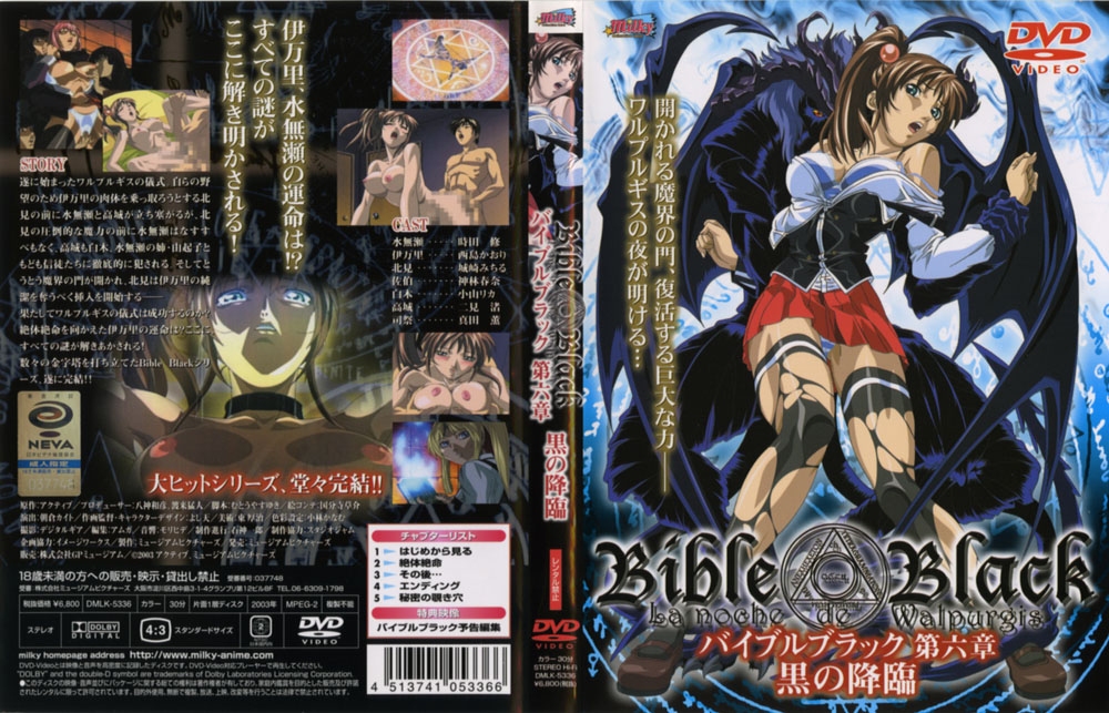 Bible Black EP6 - Black Descent
