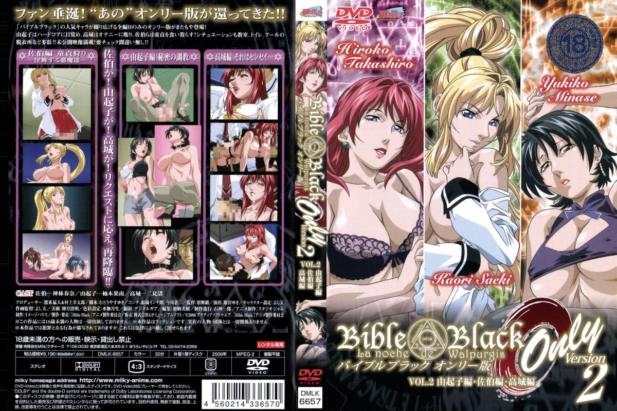 Bible Black: Only EP2 – Virgin Hunting: Obscene Dance of the Devils / Secret Torture / That`s a Teacher…