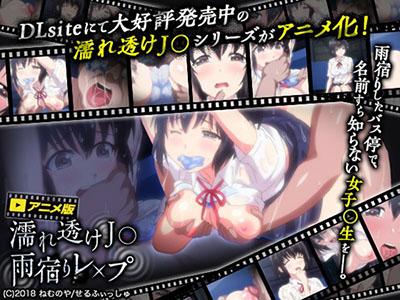 Nuresuke JK Amayadori Rape EP1
